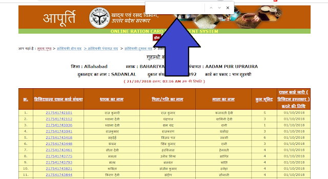 How To Search Ration Card Details by Name