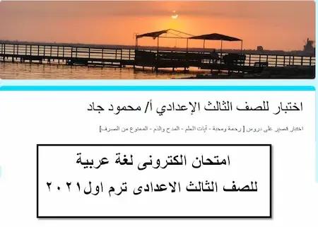 امتحان الكترونى لغة عربية للصف الثالث الإعدادى الترم الأول 2021