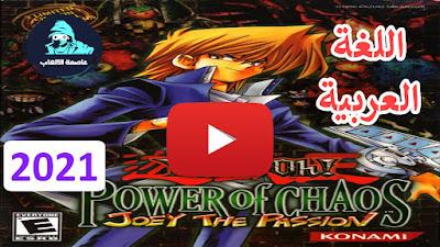 تحميل لعبة يوغي عربي Yu Gi Oh! Power of Chaos Joey The Passion يوتيوب