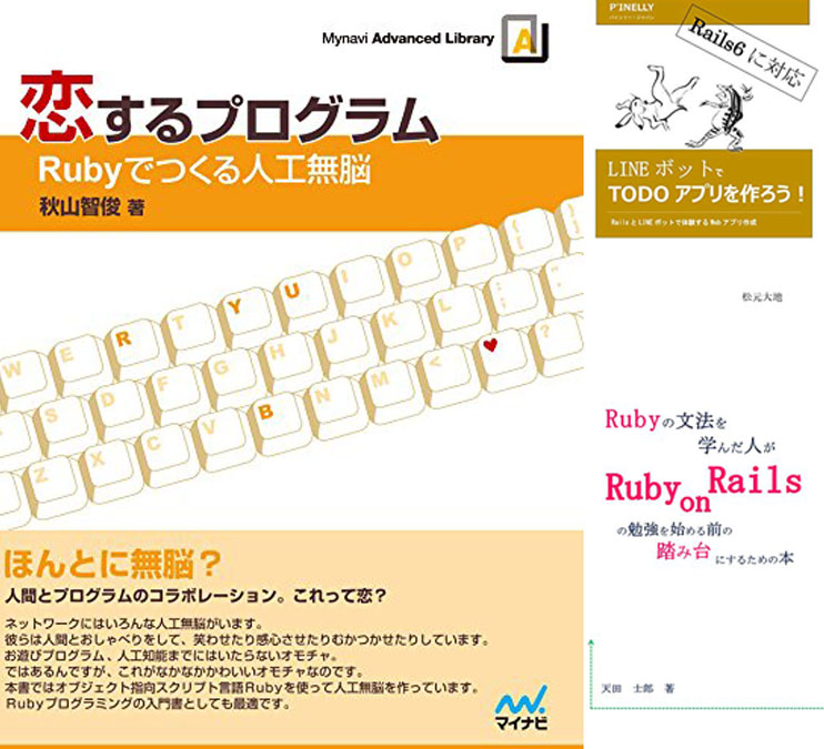 Kindle Unlimited対象のRubyプログラミング技術書抽出リストを見る