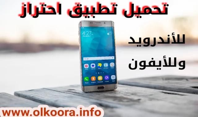 تحميل تطبيق احتراز قطر مجانا للأندرويد و للأيفون _ برنامج احتراز قطر للحد من كورونا
