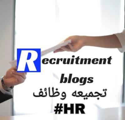 تجميعه وظائف في مجال الموارد البشريه HR