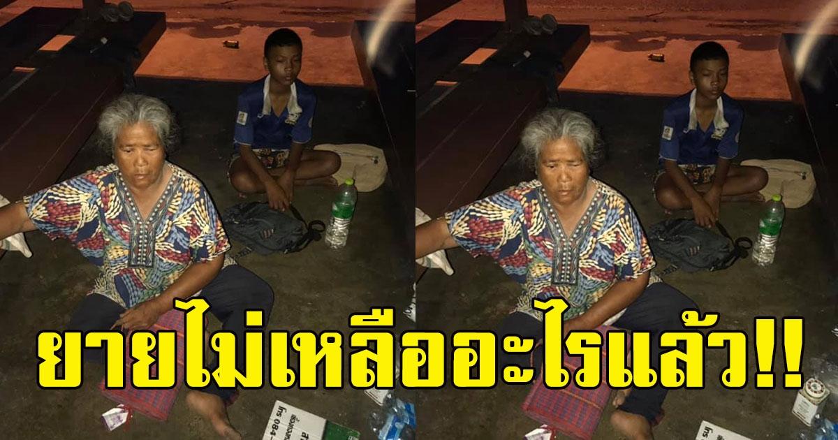 หนุ่มเห็น 2 ยาย หลาน นอนอยู่ศาลาข้างถนน สงสารมาก