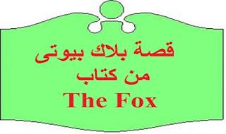 قصة بلاك بيوتى من كتاب The Fox للصف الثالث الاعدادى