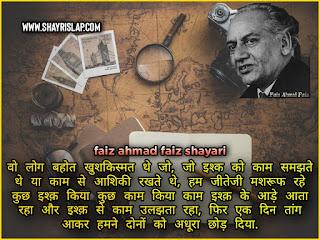Is faiz ahmad faiz ki image mai hmne faiz ahmad ki shayari ko joda hai.