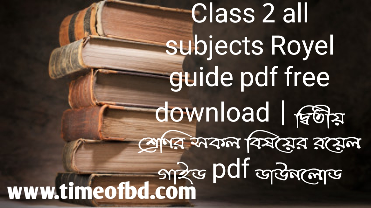 Royel guide for Class 2, Class 2 royel guide 2021, Class 2 the royel guide pdf, Royel guide for Class 2 pdf download, Royel guide for Class 2 2021, Royel bangla guide for Class 2 pdf, Royel bangla guide for Class 2 pdf download, Royel guide for class 2 Bangla, Royel bangla guide for class 2, Royel bangla guide for Class 2 pdf download link, Royel english guide for Class 2 pdf download, Royel english guide for class 2, Royel math guide for Class 2 pdf download, Royel math guide for class 2,