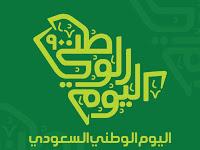 صور تهنئة اليوم الوطني السعودي ال 90 رمزيات همة حتى القمة