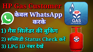 How To Book HP LPG Cylinder From WhatsApp | Check Your Subsidy And LPG ID