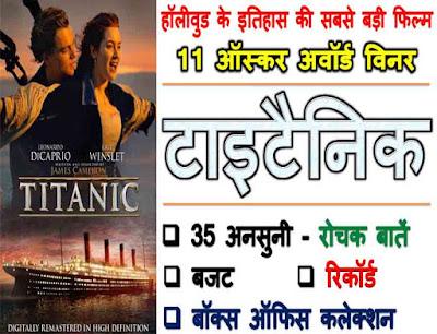 titanic movie trivia in hindi
