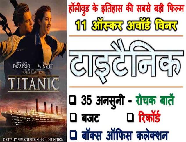 Titanic Movie Unknown Facts In Hindi: टाइटैनिक फिल्म से जुड़ी 35 अनसुनी और रोचक बातें