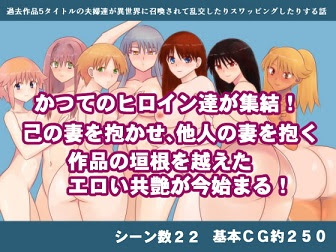 [H-GAME] A story about couples of 5 past works being summoned to another world and orgy or swapping JP