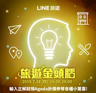 LINE旅遊金頭腦7/18 答案/解答