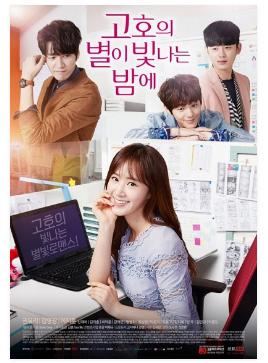 Download Film Go Ho, The Starry Night (2016) Full Episode BluRay Ganool Movie