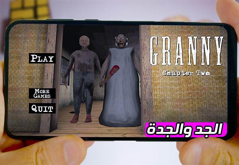 تحميل لعبة granny chapter two للاندرويد و الايفون