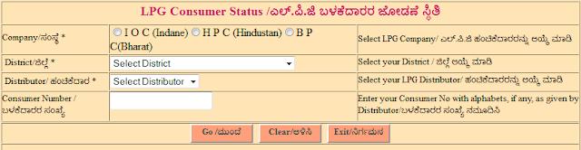 Verification Status of LPG Connection