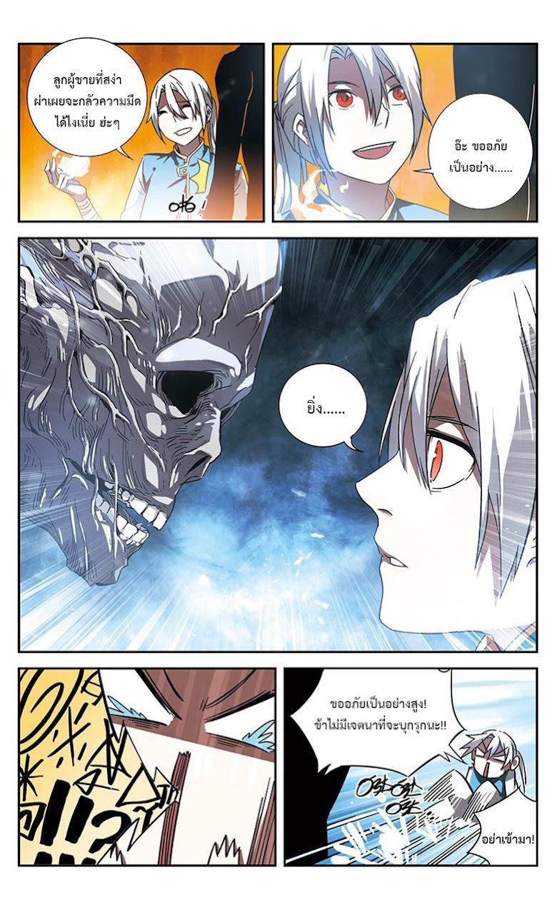 Doupo Cangqiong Yaolao - หน้า 7