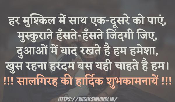 Happy Marriage Anniversary Wishes In Hindi For Mama Mami
