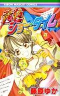 Akaneiro Show Time