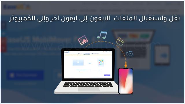 برنامج نقل واستقبال الملفات وبيانات الايفون إلى ايفون اخر وإلى الكمبيوتر