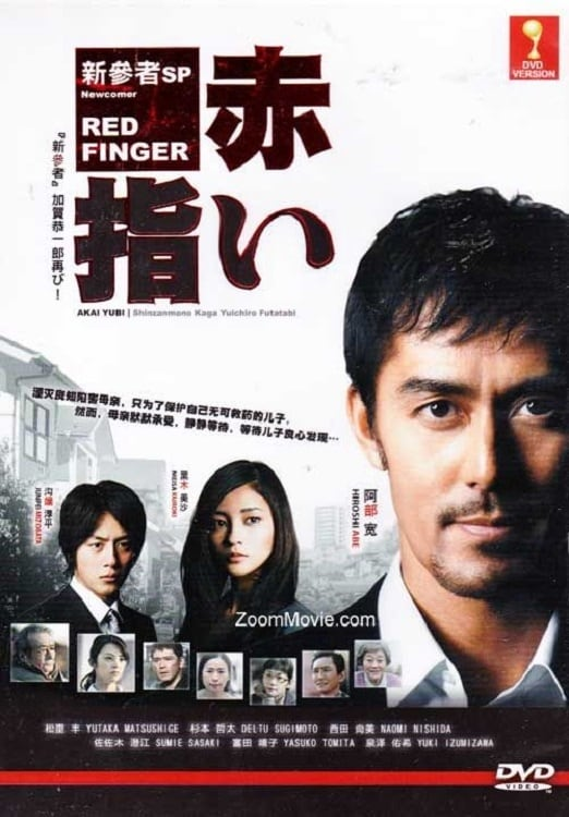 Sinopsis Akai Yubi - Shinzanmono Kaga Kyouichiro Futatabi! (2011) - Film TV Jepang
