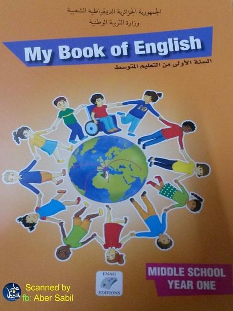كتاب اللغة الانجليزية اول متوسط