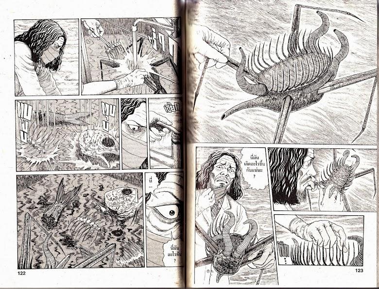Gyo - หน้า 62