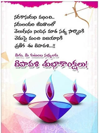 Best Happy Diwali Wishes in Telugu