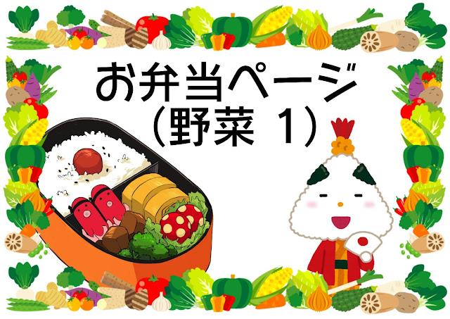 お弁当 野菜ページ