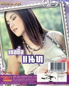 Thoe Chue Nat (2002)