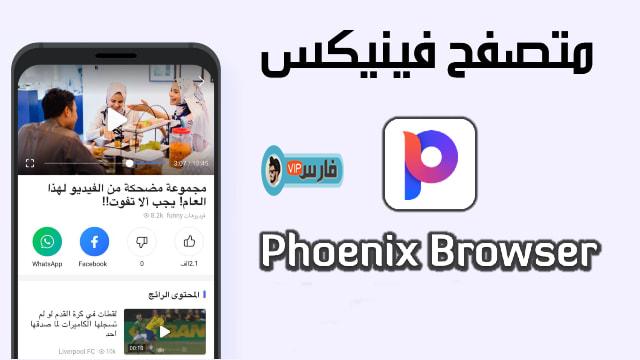 phoenix browser,تحميل متصفح phoenix,browser,phoenix browser أفضل متصفح ويب مجاني,phoenix,phoenix browser not working problem,how to fix phoenix browser not open problem,متصفح,how to fix phoenix browser not working issue,how to fix phoenix browser all problems solve,متصفح فينيكس,فينيكس,تطبيق متصفح فينيكس 2020,أفضل متصفح phoenix,browser phoenix,متصفح phoenix,أفضل متصفح phoenix 2020,phoenix browser for pc,phoenix browser error,تطبيق متصفح phoenix