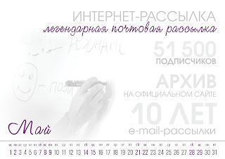 Календарь-обои на рабочий стол: Гармония, Май 2016