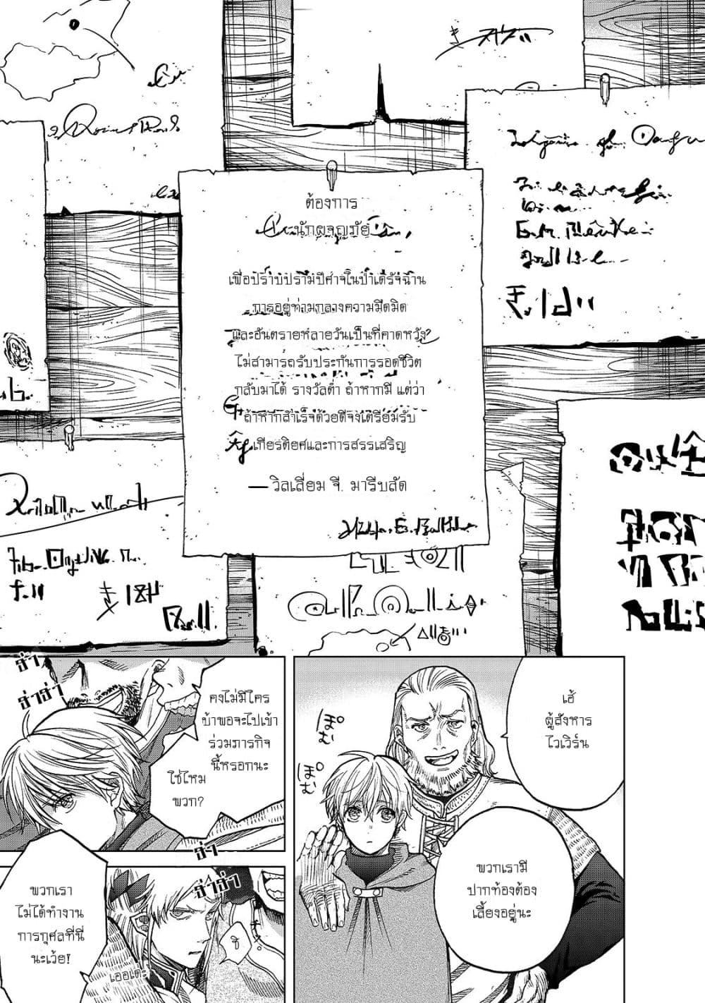 อ่านการ์ตูน Saihate no Paladin ตอนที่ 22 หน้าที่ 25