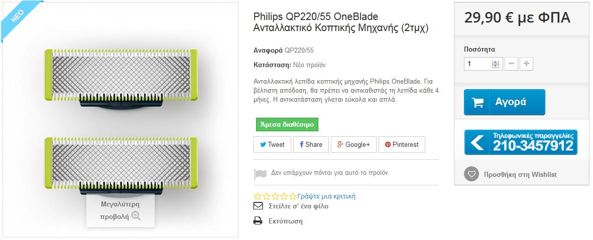 http://koukouzelis.com.gr/-/9249-philips-qp220-55-oneblade-2pieces.html