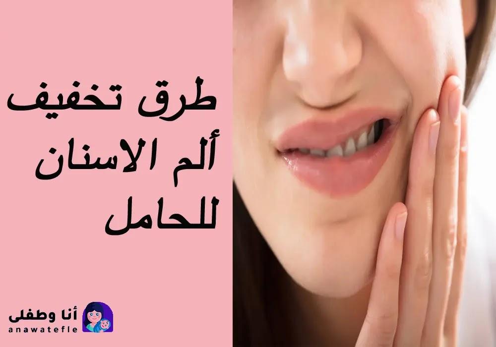 ألم الاسنان للحامل