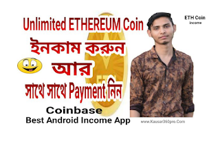 Best Android Ethereum Coin ইনকাম App, আর সাথে সাথে Payment নিন!