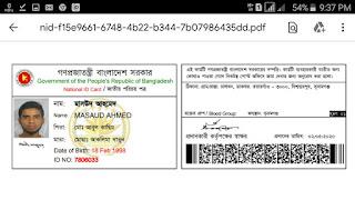 নতুন ভোটাররা অনলাইনে বের করুন আপনার Nid Card