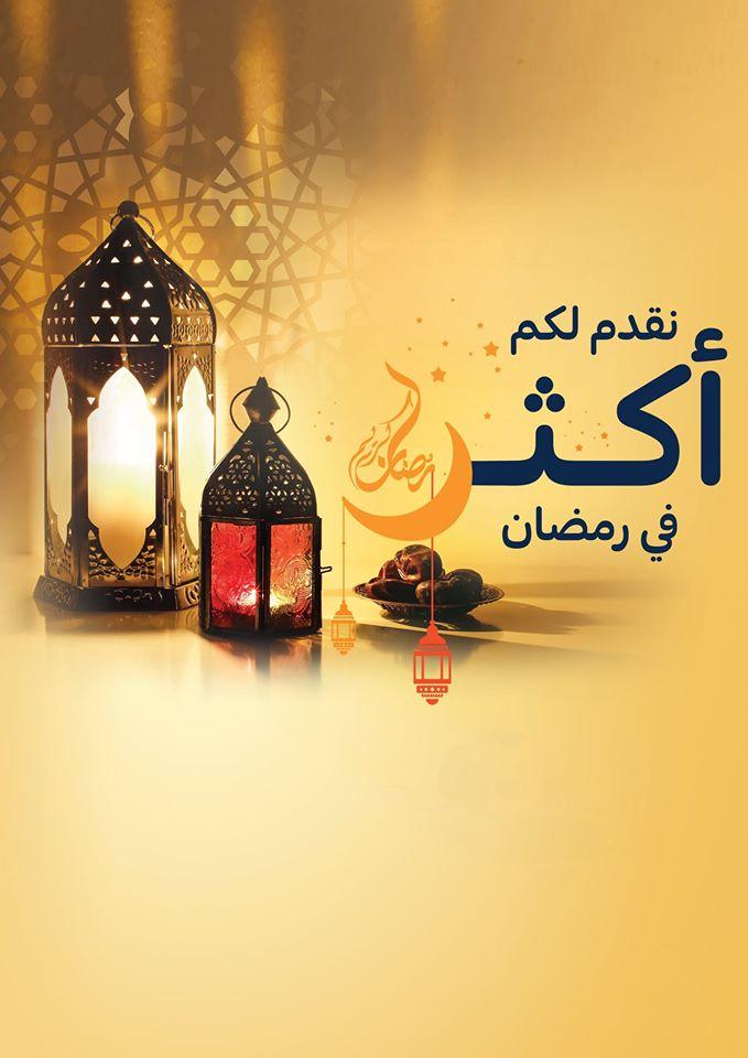 عروض كارفور السعودية اليوم 25 مارس حتى 31 مارس 2020 نقدم لكم اكثر فى رمضان