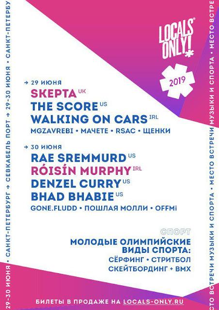Skepta и Roisin Murphy выступят на фестивале Locals Only