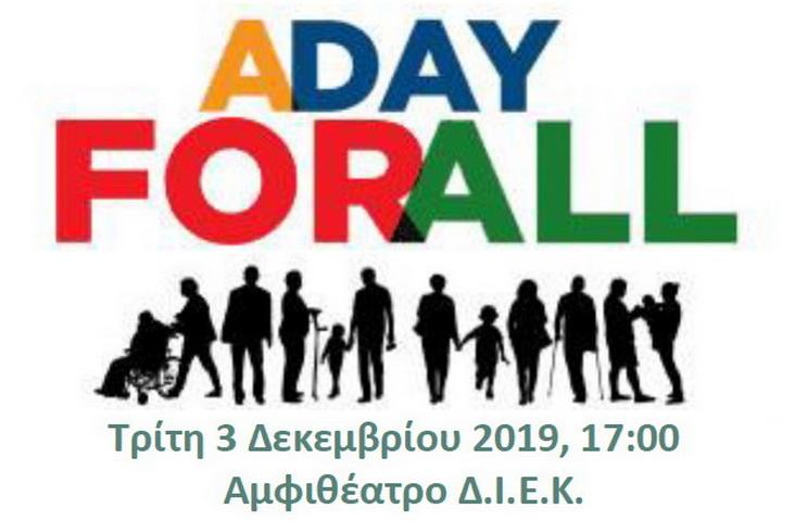 Μια Ημέρα για Όλους: Εορτασμός της Παγκόσμιας Ημέρας ΑμεΑ στο ΔΙΕΚ Αλεξανδρούπολης