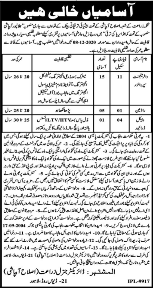 Agriculture Department Latest Jobs in Pakistan For Primary, Middle, Matric, DAE Education Base Jobs 2021
