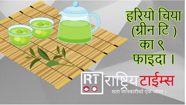 benefits-of-green-tea