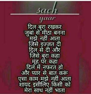 hindi suvichar wallpaper24