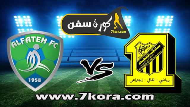 موعد مباراة الإتحاد والفتح بث مباشر بتاريخ 28-12-2019 الدوري السعودي