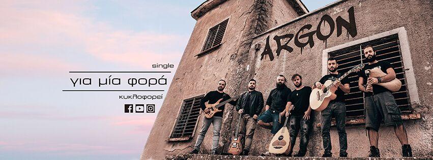 "ARGON – single ""Για μία φορά"" (VIDEO)"