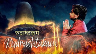 Rudrashtakam (रुद्राष्टकम) Lyrics - Agam