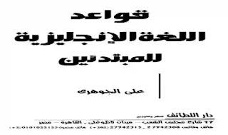 جميع قواعد اللغة الانجليزية للمبتدئين بشكل مبسط وسهل والشرح بالعربي