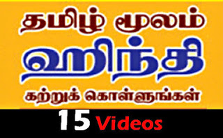 learn hindi in tamil 15 video lessons. Tamil vali hindi payila