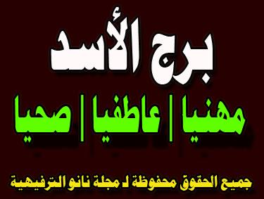 برج الأسد اليوم الأحد 8-3-2020 صحيا   مهنيا   عاطفيا