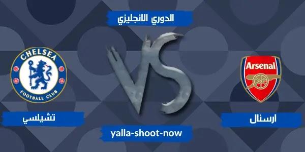 تقرير مباراة ارسنال أمام تشيلسي في الدوري بتاريخ 26/12/2020