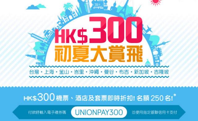 Hutchgo 銀聯咭【初夏大飛賞】優惠碼,機票、酒店、套票 滿HK$2,000減HK$300。